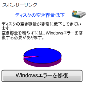 Windowsエラー