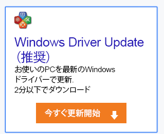 Windows Driver Update