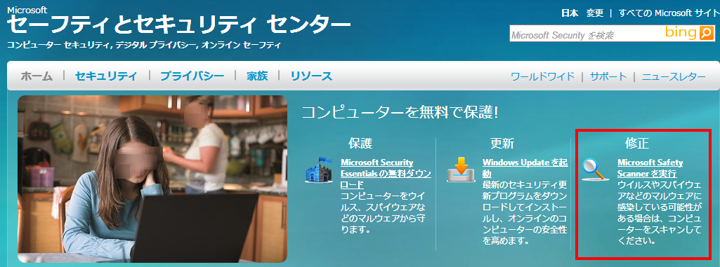 Microsoft Safety Scanner1