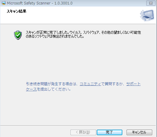 Microsoft Safety Scanner2