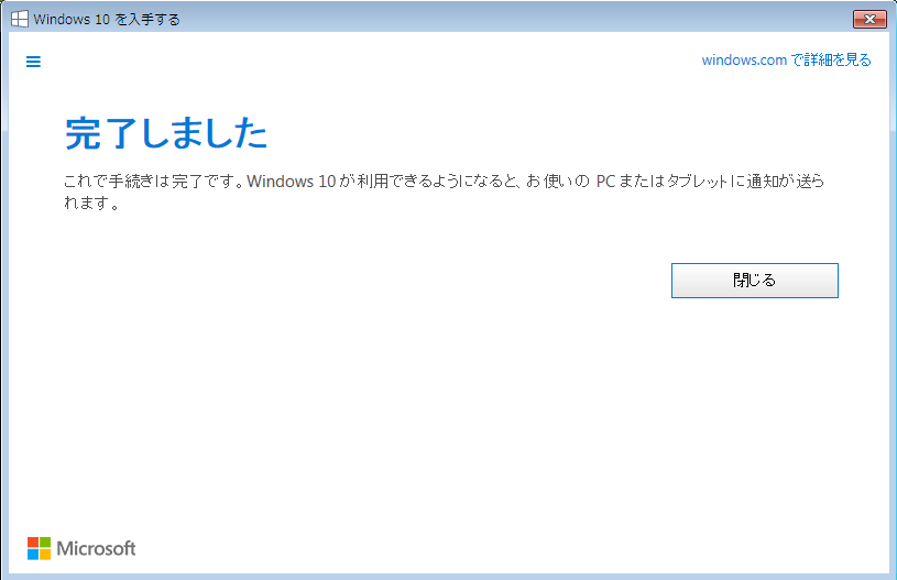 windows10予約4