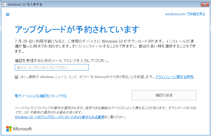 windows10予約3
