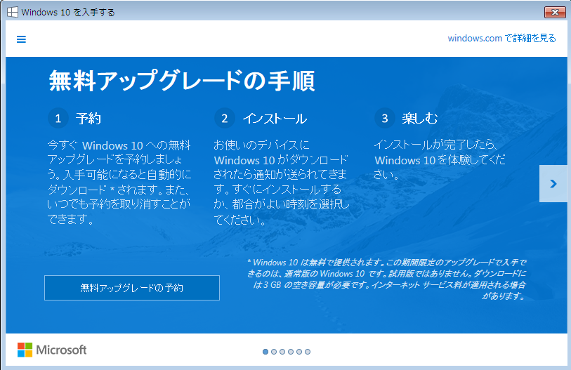 windows10予約2