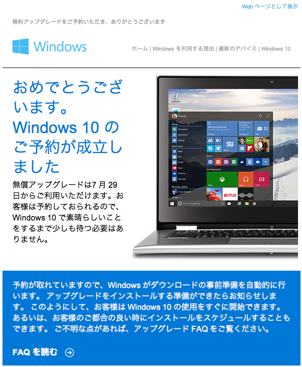 windows10予約5